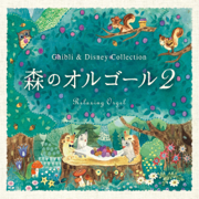Alpha Wave Music Box in the Forest 2 - Ghibli & Disney Collection - Relaxing Orgel - Relaxing Orgel