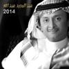 عبد المجيد عبد الله 2014