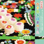 Ketteiban Hurukiyoki Nihon No Uta - Various Artists - Various Artists
