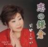 恋の鎌倉 - Single