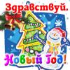 Анна Резникова - Новогодние игрушки обложка