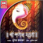 Ganesh Aarti - Suresh Wadkar - Suresh Wadkar