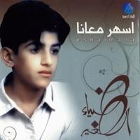دانلود موزیک امانو هلا امانو هلا Diaa Al Saghir on Apple Music