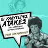 Οι καλύτερες ατάκες του ελληνικού κινηματογράφου, Ρένα Βλαχοπούλου - Ρένα Βλαχοπούλου