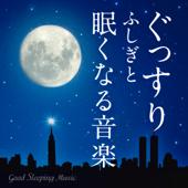 Good Sleep ~穏やかな時間
