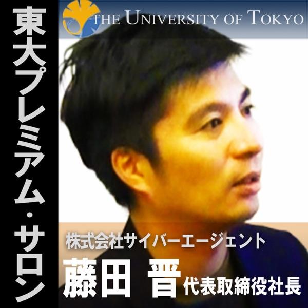 藤田 晋「ネットビジネスのつくり方」