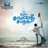 Naveena Saraswathi Sabatham Original Motion Picture Soundtrack