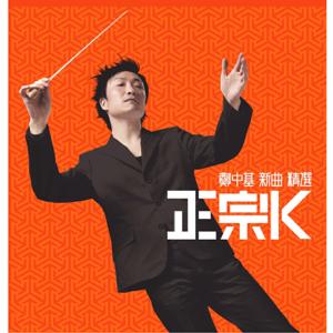 鄭中基 - 正宗K (新曲+精選)