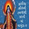 Kaliya Bhilni Rakhvali Karti Maa Chamunda Pt 2