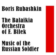 Boris Rubashkin: Music of the Russian Soldier