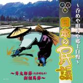 Ketteiban Nihon No Minyou Nomeya Utaeya Kyoudoziman-Various Artists
