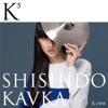 Don`t be love feat.斉藤和義 - Single ジャケット画像
