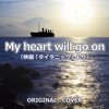 Niyari - My Heart Will Go On artwork