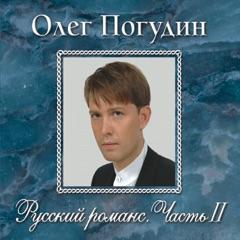 Русский романс, Часть II