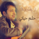 Helm Hayaty - Rashed Al Majid