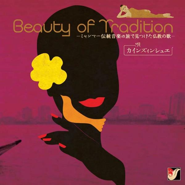 Beauty of Tradition -ミャンマー伝統音楽の旅で見つけた仏教の歌-   カインズィンシュエ