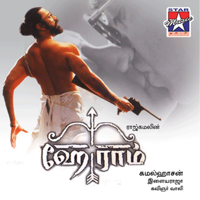 Ilaiyaraaja - Heyram (Original Motion Picture Soundtrack) artwork