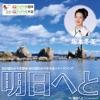 Ashitaeto - Single ジャケット写真