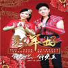 新年好 - Nick Chung & Stella Chung