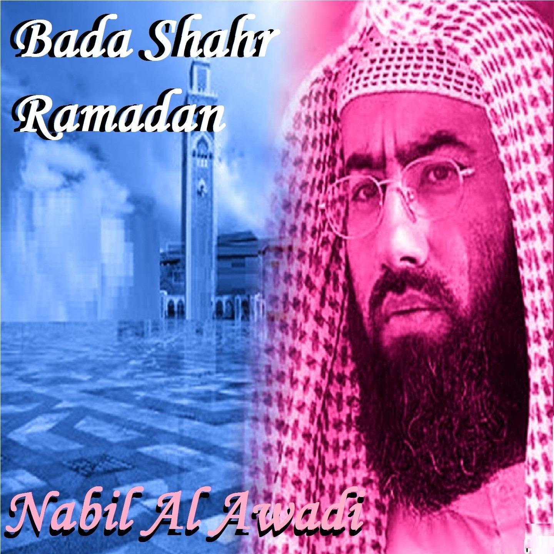 Bada Shahr Ramadan (Quran) - EP