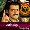 Thirupathy (Original Motion Picture Soundtrack) - EP