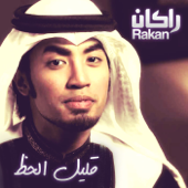 Qaleel Al Hz-Rakan Khalid
