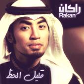 Qaleel Al Hz  Rakan Khalid - Rakan Khalid