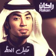 Qaleel Al Hz - Rakan Khalid - Rakan Khalid