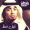 Qaleel Al Hz Rakan Khalid