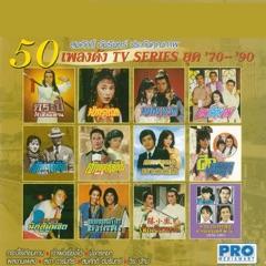 เพลงดัง TV Series ยุค 70-90