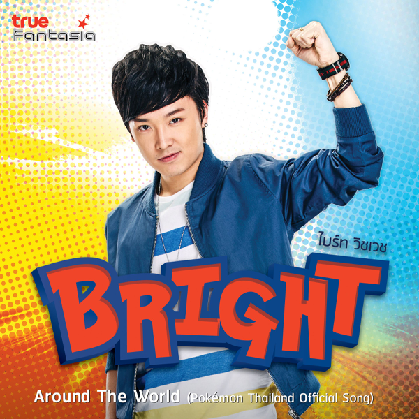 around the world song - HD 2400×2400