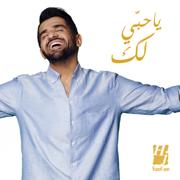 Ya Hobi Lek - Hussain Al Jassmi - Hussain Al Jassmi