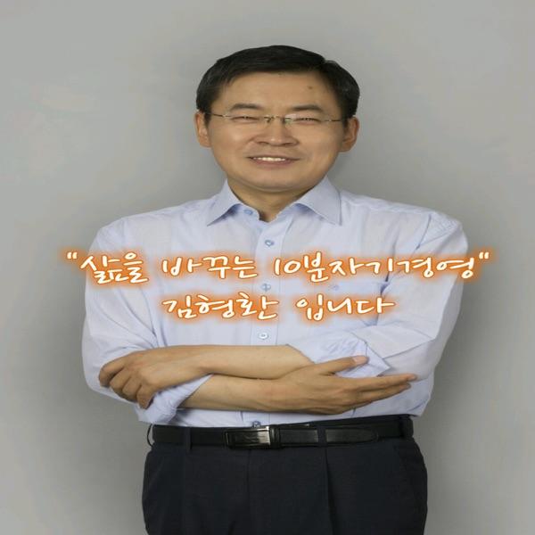 김형환의 10분경영클래스(창업)