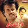 Dalapathi (Original Motion Picture Soundtrack) - Ilaiyaraaja
