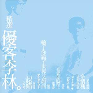 優客李林 - 精選優客李林 (Remastered)