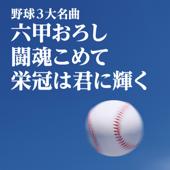 栄冠は君に輝く (全国高等学校野球大会の歌)/コロムビア合唱団ジャケット画像