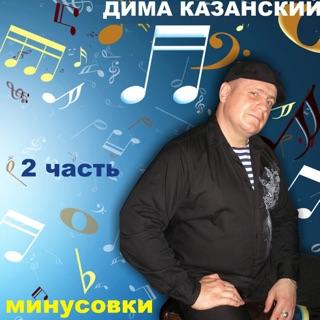 ПЕСНИ ДИМЫ КАЗАНСКОГО КАЗАНСКИЙ ФЕНОМЕН ВИДЕО КЛИП СКАЧАТЬ БЕСПЛАТНО