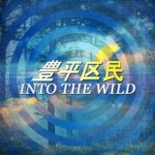 豊平区民Toyohirakumin - Into the Wild
