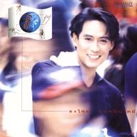 ธ ธง - Bird Thongchai - Music - Virgo Music - Be Original