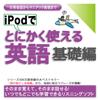 情報センター出版局:編 - iPodでとにかく使える英語[基礎編]-日常会話からマニアック表現まで アートワーク
