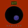 Мумий Тролль - Морская (Deluxe) обложка