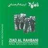 Shou Hal Ayyam (2008 Remaster) - Ziyad Al Rahbani