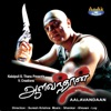 Aalavanthan (Original Motion Picture Soundtrack) - EP