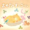 Good Night - Put My Baby To Sleep - Music Box - My First Music