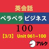 英会話ペラペラビジネス100 【3/3】 Unit 061~100(アルク/ビジネス英語)
