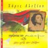 Haris Alexiou - Gia Ena Tango (Live) artwork