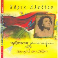 Χάρις Αλεξίου - To Tango Tis Nefelis (Live) artwork