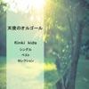 天使のオルゴール KinKi Kids シングル ベスト セレクション ジャケット写真