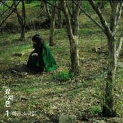 Haegeum Pieces - EP - Kang Ji-eun - Kang Ji-eun