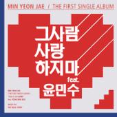 Don't Love Him (feat. Yoon Min Soo)